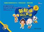 分享新标准幼儿英语教学挂图3A小达人点读笔的点读包