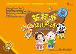 分享新标准幼儿英语小学英语预备课程教学卡片2B小达人点读包