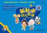 分享新标准幼儿英语教学卡片3B小达人点读笔的点读包