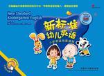 分享新标准幼儿英语小学英语预备课程教学挂图3B小达人点读包