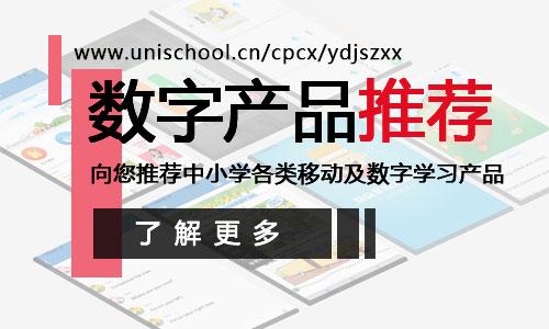 unischool_app